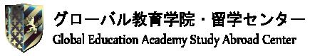 沖縄留学:グローバル教育学院留学センター